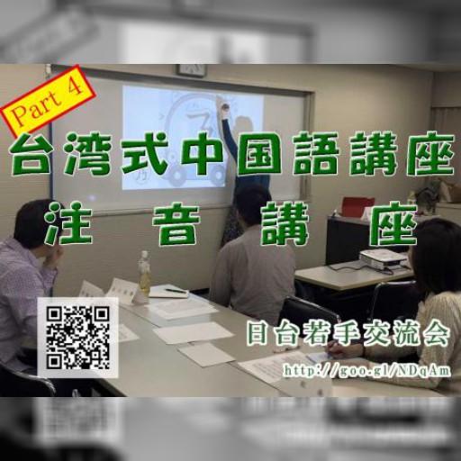9月3日 台湾式中国語講座~注音講座 Part 4~(愛知県)