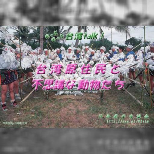 9月16日 台湾原住民と不思議な動物たち(愛知県)