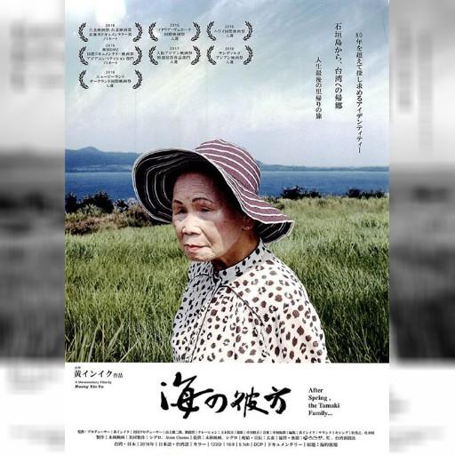 今池の映画館・名古屋シネマテークで9/23から「海の彼方(海的彼端)」が上映されます!