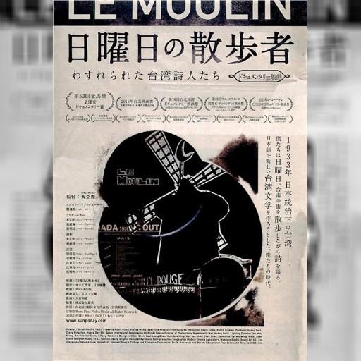 今池の映画館・名古屋シネマテークで9/23から「日曜日の散歩者 わすれられた台湾詩人たち(日曜日式散歩者)」が上映されます!
