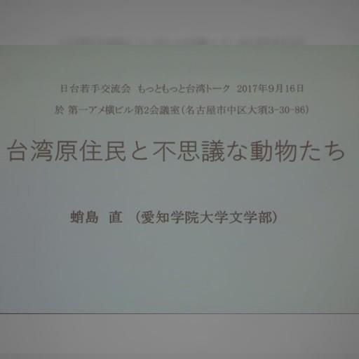 「もっともっと台湾talk!〜台湾原住民と不思議な動物たち〜」開催中!