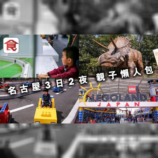 【3日2夜行程】名古屋親子懶人包 有得玩有嘢學 | 2017-09-25 | 飲食男女 | 蘋果日報