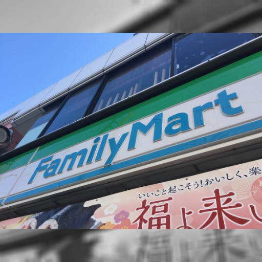 """【便利】ファミマで """"日本〜台湾の店舗間配送"""" が開始! 国境を越えてコンビニ受取可能に / 日本人も使える? 使い方は? ファミマに聞いてみた"""