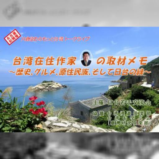 10月14日 台湾在住作家の取材メモ 歴史,グルメ,原住民族,そして日台の絆(愛知県)