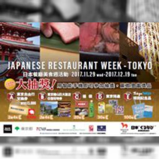 「JAPANESE RESTAURANT WEEK-TOKYO」ー台湾で開催|株式会社ぐるなび