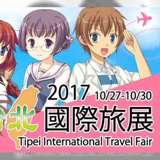10/27~30(金~月) 台北國際旅展ITFへ知多娘。が出演します(10/25ステージ時間を更新しました) | 知多娘。公式WEBサイト