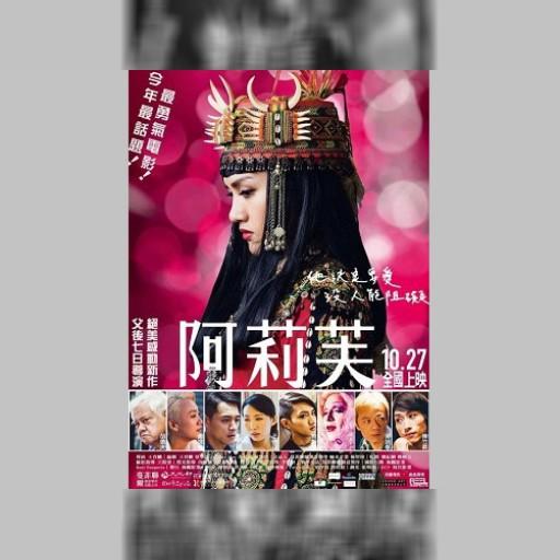 台湾映画の主演俳優、先住民スタイルの衣装で観客魅了=東京国際映画祭 | 芸能スポーツ | 中央社フォーカス台湾