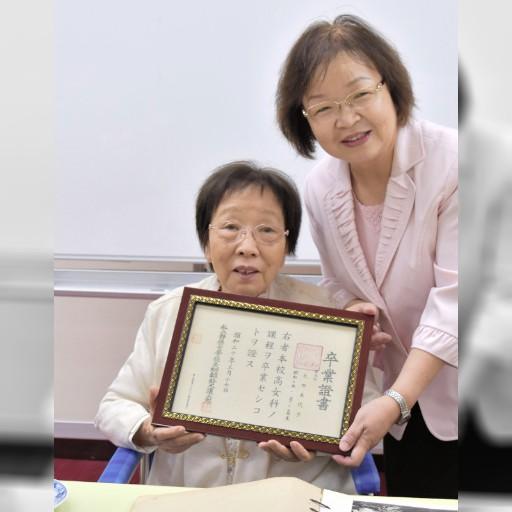 台湾:71年越しの卒業証書 日本統治時代の86歳女性 – 毎日新聞