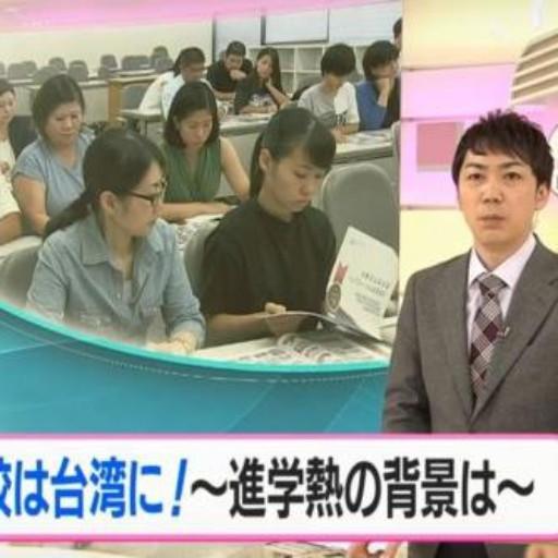沖繩學生喜歡來台灣留學!原來有這三個優點 – 國際 – 自由時報電子報