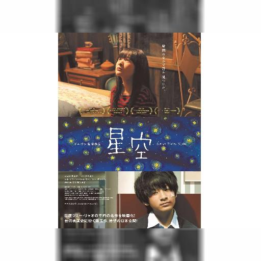 台湾映画『星空』が名作なのに日本公開に6年かかったのはナゼ?→ 「版権が行方不明」だったからと判明! 一体何があったのか詳しく聞いてみた