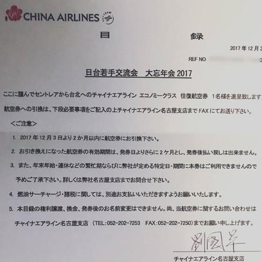 中華航空様から抽選会の目玉賞品「台湾往復無料航空券」が届きました!