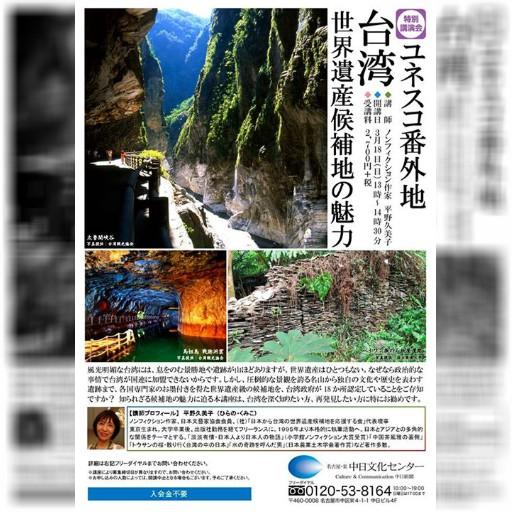3/18(日)、中日文化センターで「ユネスコ番外地台湾 世界遺産候補地の魅力」が開催されます。