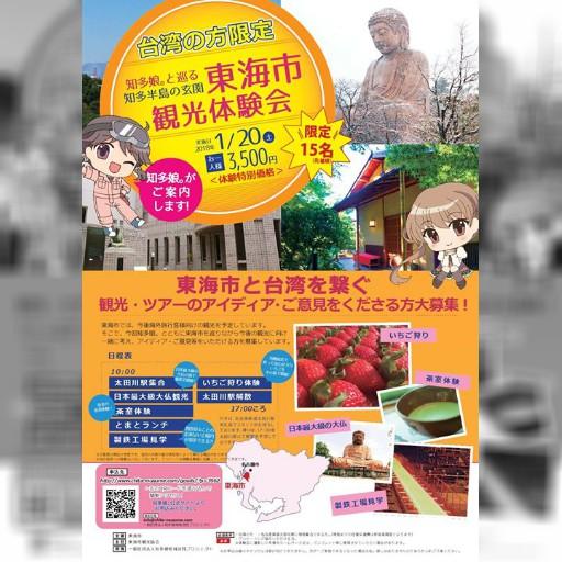 台湾人限定の東海市観光ツアーが開催されます。