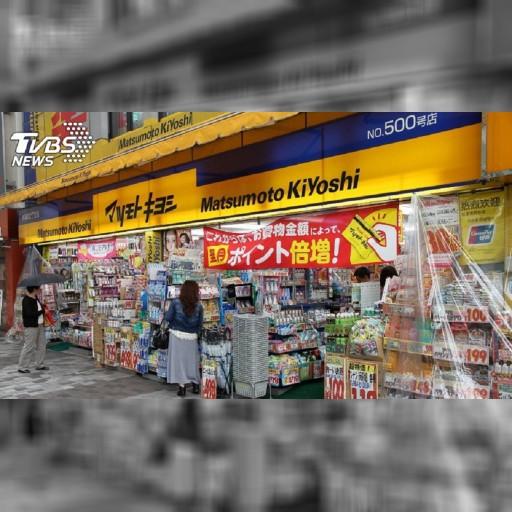日本連鎖藥妝松本清 明年1月正式登台│TVBS新聞網