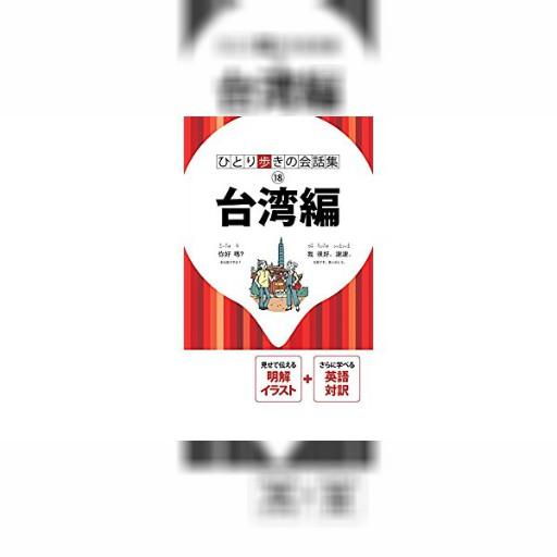 ひとり歩きの会話集 台湾編(2018年版)
