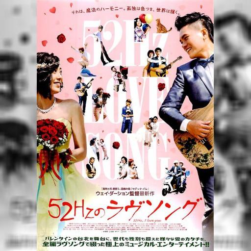 1/27(土)からシネマテークで台湾映画「52Hzのラヴソング」が上映されます!