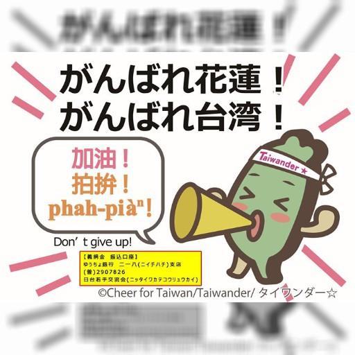 【花蓮地震義捐金:シェア歓迎】