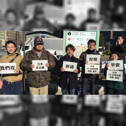 206台南震災 街頭募金レポート | 加藤秀彦 公式サイト
