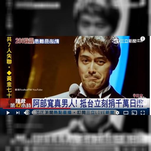 【台湾地震】阿部寛が被災地に1000万円寄付を発表 → 台湾ネット上で「ありがとうローマ人!」の声続出