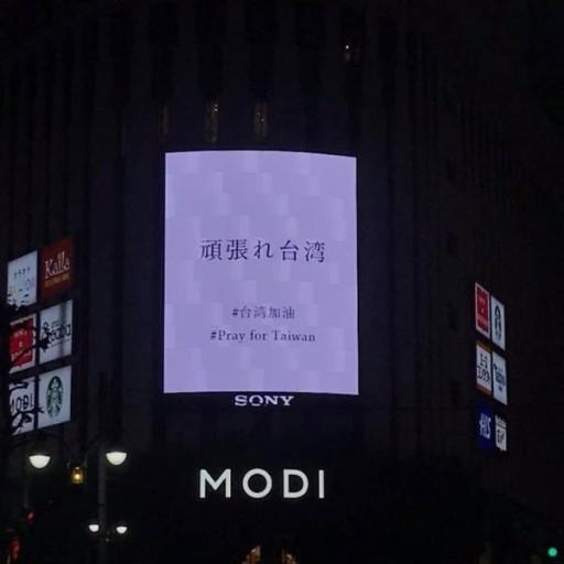 花蓮強震!東京澀谷巨大電視牆標語 讓網友感動飆淚 – 國際 – 自由時報電子報