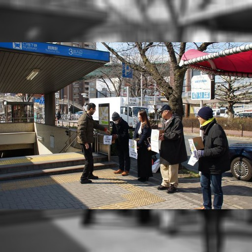 2/17(土)に開催した花蓮地震の街頭募金は18,985円のご寄付をいただきました。