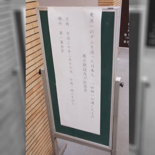 2/17(土)、名古屋市立鶴舞中央図書館に八田與一コーナーが開設されました!
