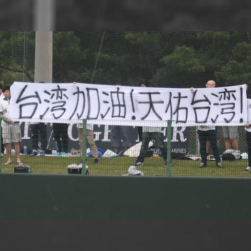 ラミゴとロッテが交流戦 震災復興願う「台湾加油」の横断幕と募金活動も | 芸能スポーツ | 中央社フォーカス台湾