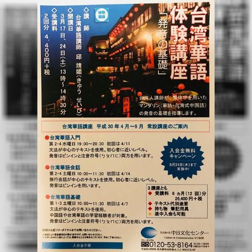 3/17,24(土)、栄中日文化センターで台湾華語体験講座が開催されます。