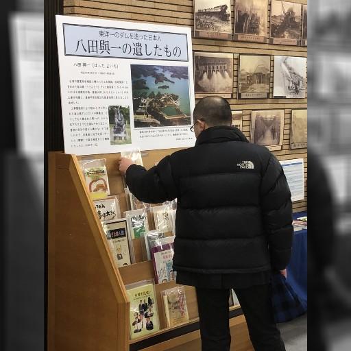 名古屋市立鶴舞中央図書館,八田與一コーナー開設