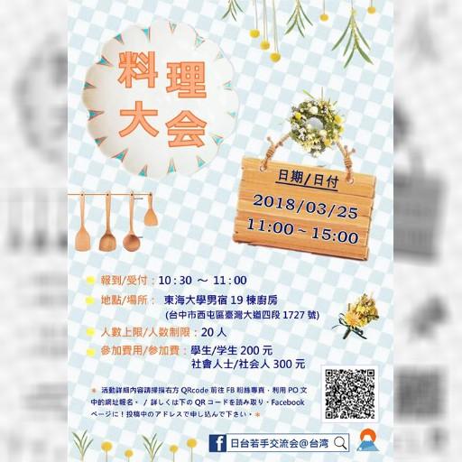 在台灣中部朋友們,一起做菜!