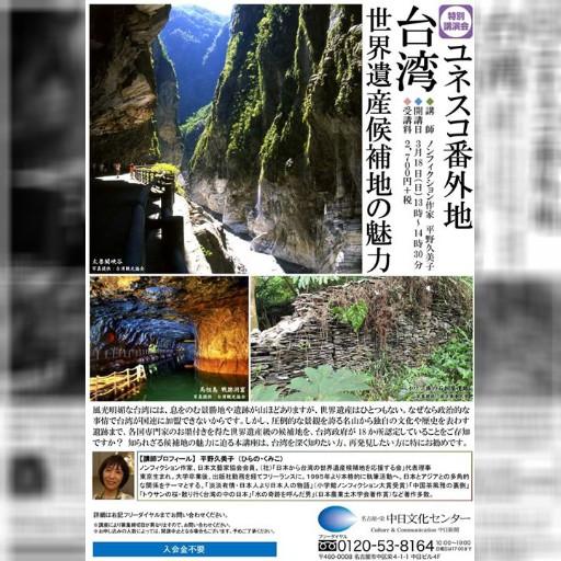 3/18、栄中日文化センターで開催される平野 久美子 (Kumiko Hirano)さんの講演会はキャンセル待ちを受け付けているそうです。