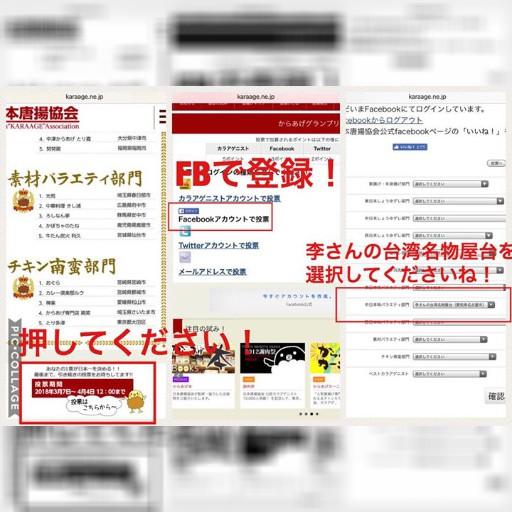 大須で一番有名な台湾人李 承芳 (Chenfang Lee)さんのお店「李さんの台湾名物屋台」が「唐揚げグランプリ」に参戦しています。順位は一般投票で決まります。
