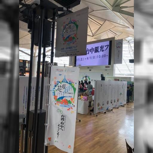 中部国際空港で台中観光フェアが開催されています。