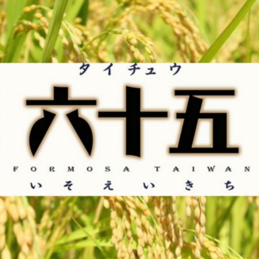台湾出身の蔵人が醸す!台湾と島根をつなぐ日本酒が誕生 – クラウドファンディング Readyfor (レディーフォー)