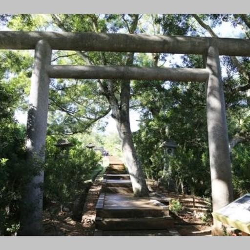 日本時代の神社跡、花蓮県が修復へ 多様な歴史観の理解促進に期待/台湾 | 社会 | 中央社フォーカス台湾