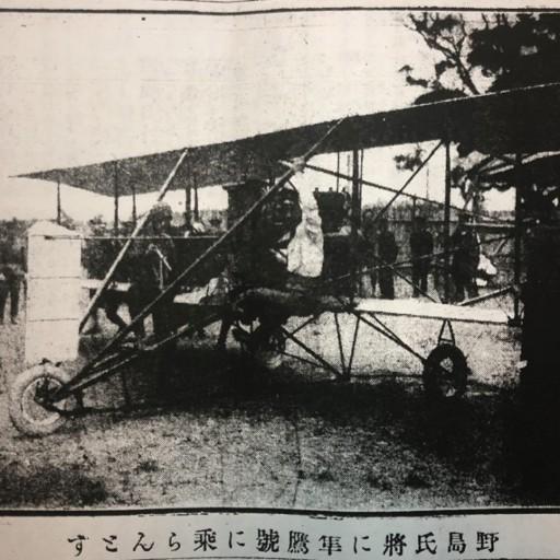 「理蕃飛行」と花蓮空港 | 加藤秀彦 公式サイト