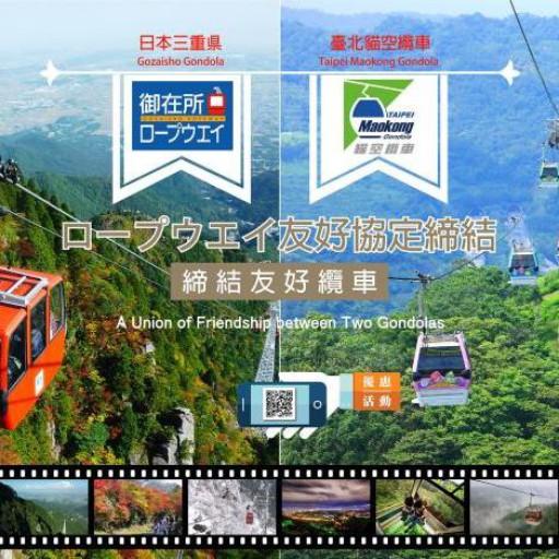 臺北市貓空纜車與日本三重縣御在所空中纜車締結友好協定