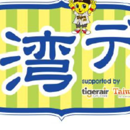 関西の台湾ファン必見!