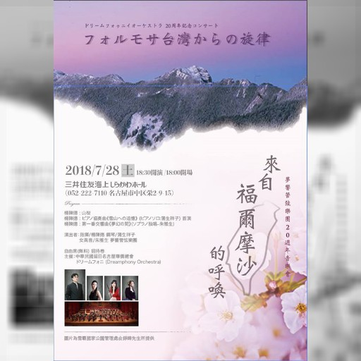 7/28、しらかわホールに台湾のオーケストラがやってきます!