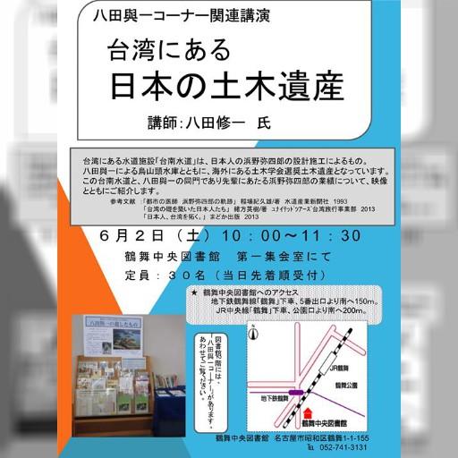 6/2、名古屋市立鶴舞中央図書館で「台湾にある日本の土木遺産」と題した講演会があります。