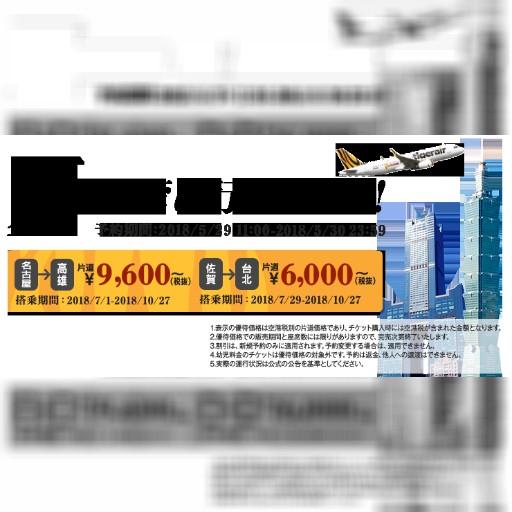 0529-0530-khhngo-tpehsg-jp