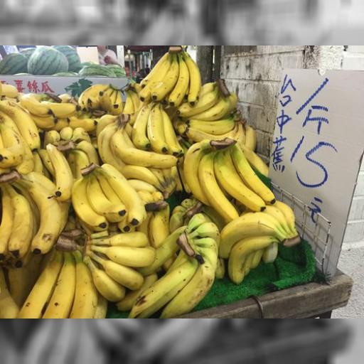 バナナの価格低迷 夏の果物に押され消費振るわず 農委会がテコ入れへ | 社会 | 中央社フォーカス台湾