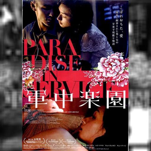 台湾映画「軍中楽園」を上映する今池の名古屋シネマテーク様から映画鑑賞券をご協賛いただきました!