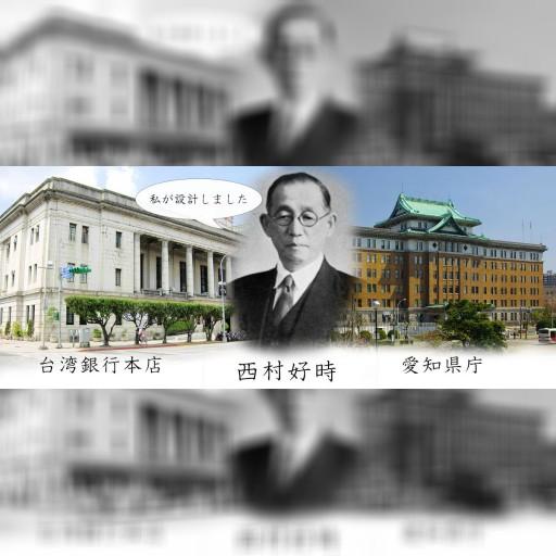 日本と台湾の兄弟建築を探して身近に台湾を感じよう! | 加藤秀彦 公式サイト