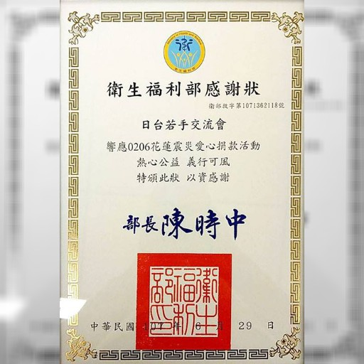台湾政府の衛生福利部部長(厚労大臣相当)から、花蓮地震の募金活動に対する感謝状をいただきました。