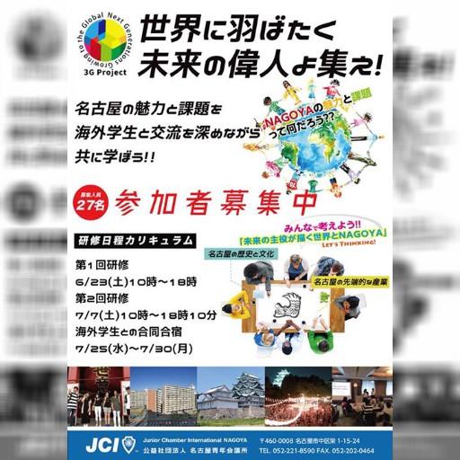 青年会議所主催で海外留学生との交流イベントがあります。
