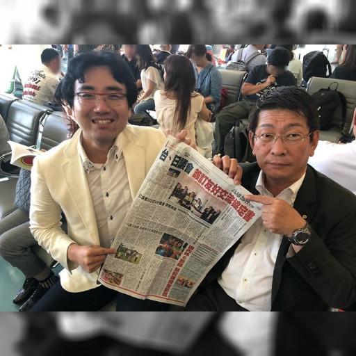 日台交流サミットin高雄に参加した帰りに、日台友好議員協議会のふじた和秀会長と合流しました。