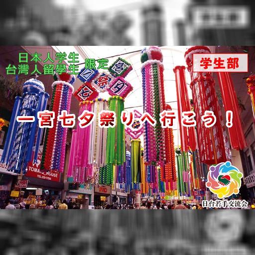 【学生限定】一宮七夕祭りへ行こう! | 加藤秀彦 公式サイト