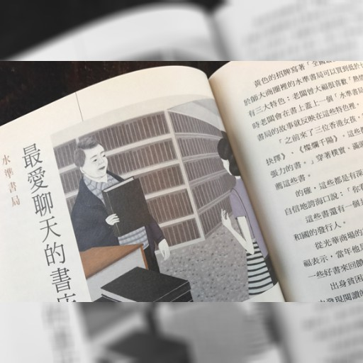 出版不況にめげない!台湾の活力あふれる「独立書店」をまとめた 『書店本事 個性的な台湾書店主43のストーリー』を翻訳出版したい!