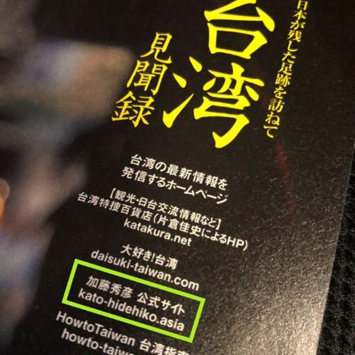 雑誌【時空旅人9月号 日本が残した足跡を訪ねて 台湾見聞録】で紹介されました。 | 加藤秀彦 公式サイト